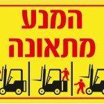שילוט בטיחות למחסן